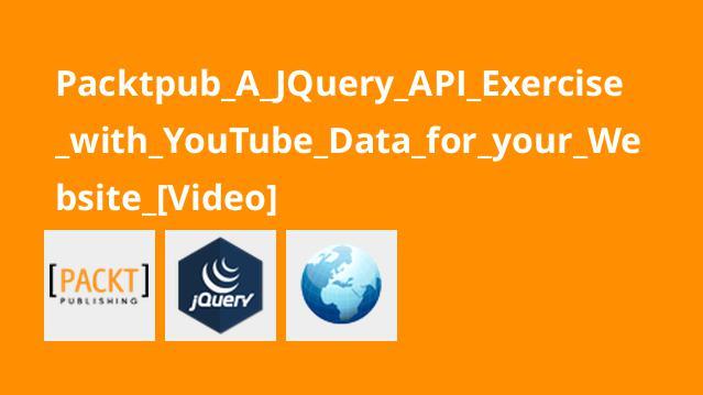آموزش کار با YouTube API با Jquery و Ajax